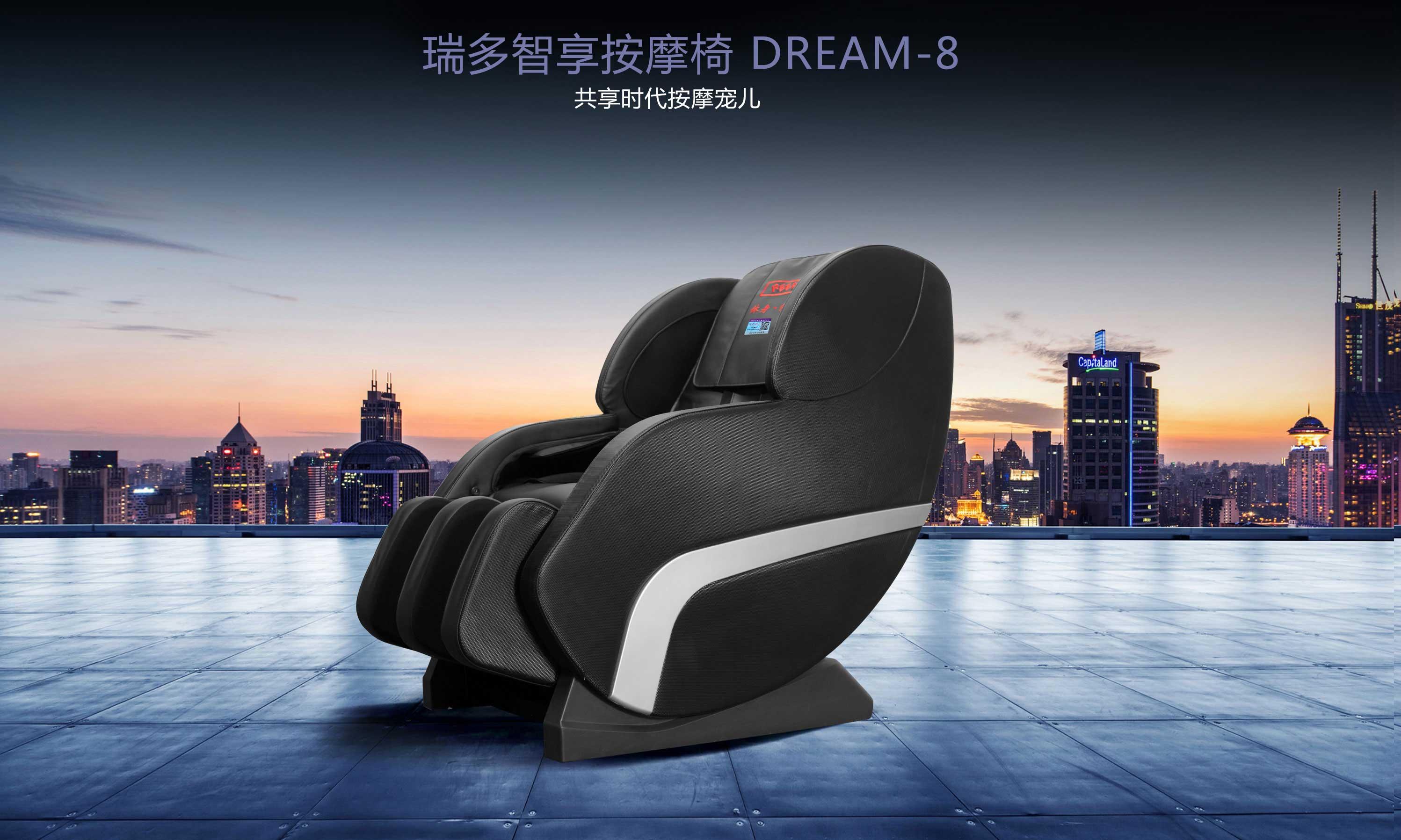 REEAD智享按摩椅DREAM-8,REEAD智享按摩椅,瑞多智享按摩椅,REEADDREAM按摩椅零重力姿势