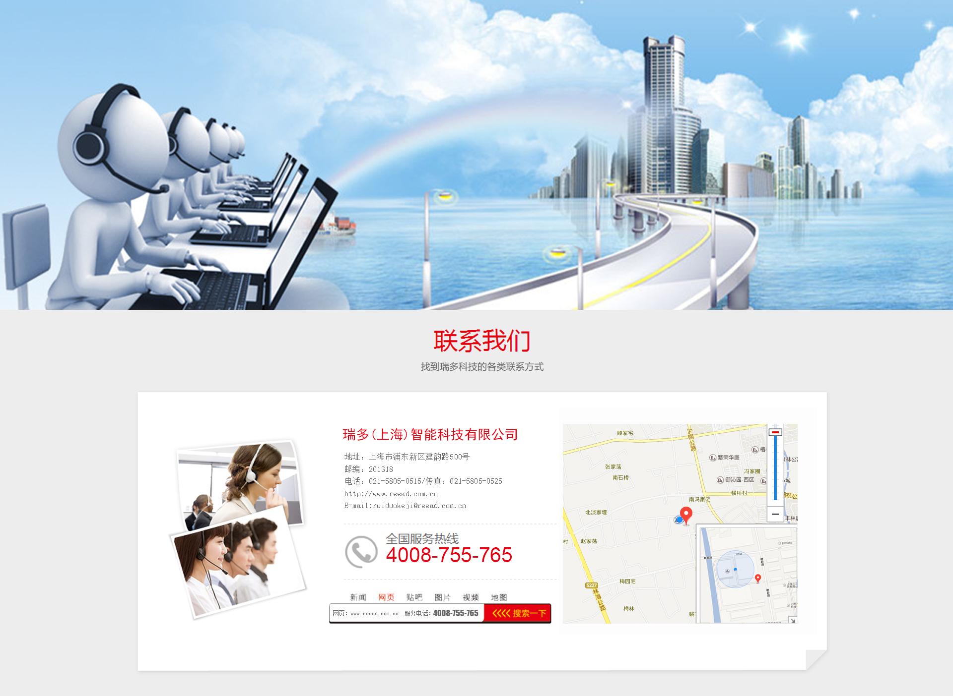 REEAD瑞多娱乐平台官方网站REEAD公司联系方式电话02158050515网址reead.com.cn