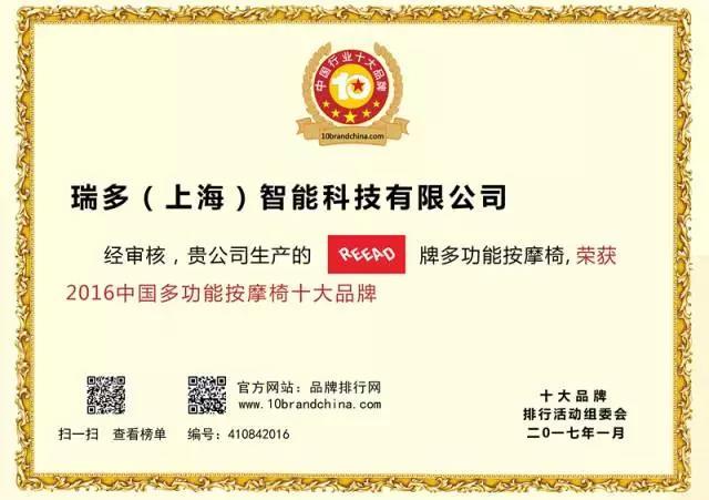瑞多娱乐平台2016年度中国多功能娱乐平台十大品牌