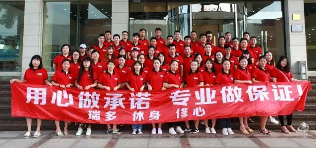 上海瑞多智能科技有限公司瑞多娱乐平台休身修心